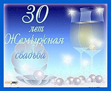 Поздравления с 30-летием совместной жизни короткие 80