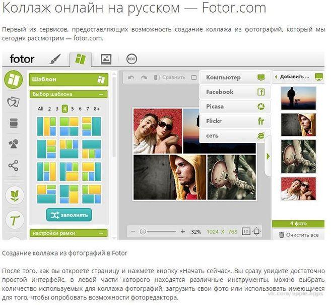 Как сделать несколько фото в одной фотографии на андроид