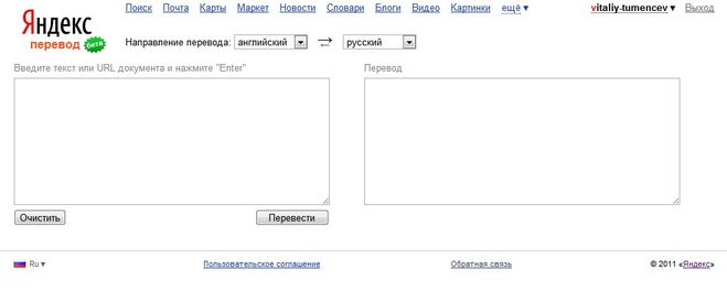 Перевести слово с англ на русский