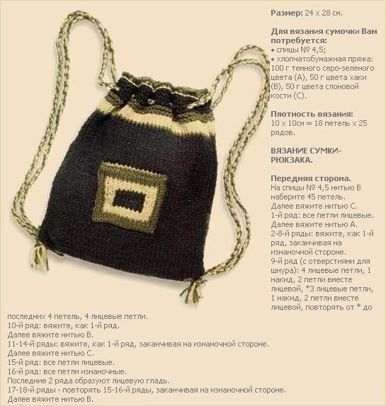 Вязание крючком схемы рюкзаков 92