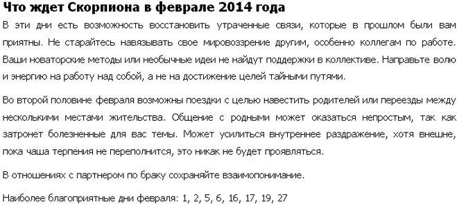 Гороскоп на 2018 год для Скорпионов - Астроклан