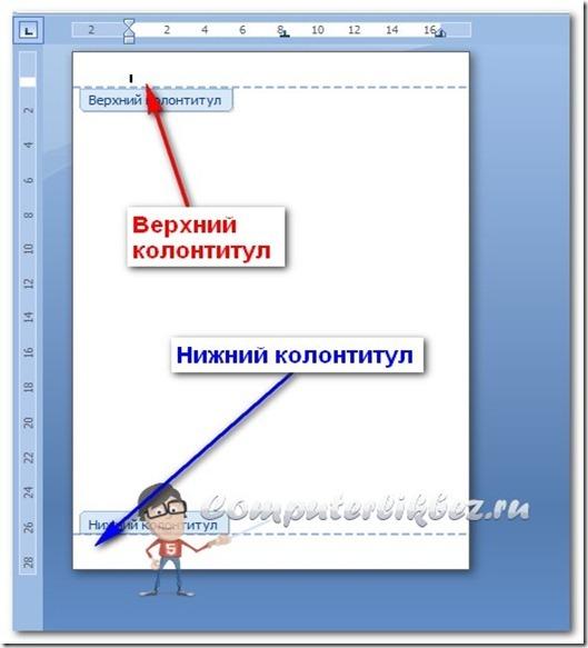 Как сделать колонтитулы разными 2013 126