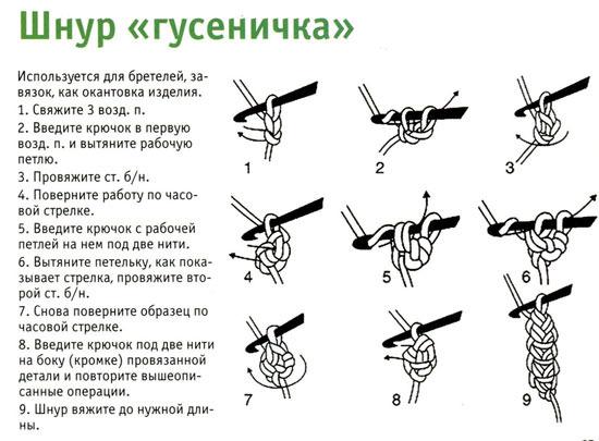 Веревка крючком схемы