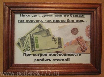 Шуточное поздравление с деньгами