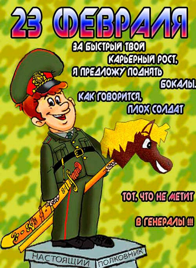Шуточные поздравления на день защитника отечества