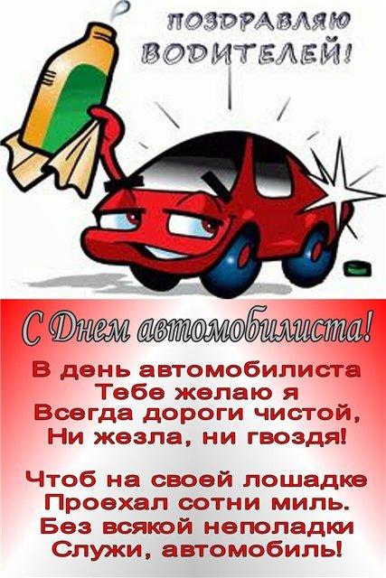 Поздравления на автомобильную тему