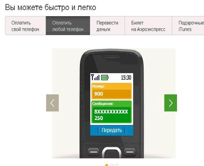Как сделать мобильный перевод денег на карту 61