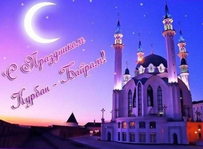 Курбан байрам поздравление в прозе на татарском