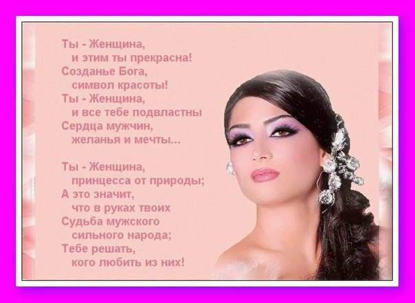 Самая-самая девушка стих