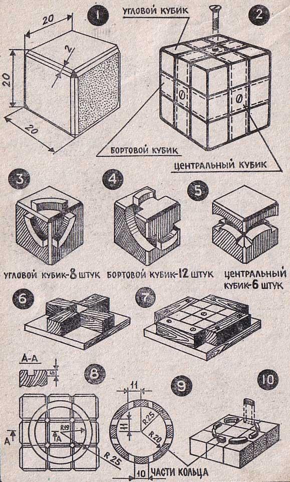 Кубик рубика из бумаги своими руками 72