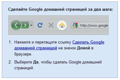Как сделать гугл стартовой страницей айфон