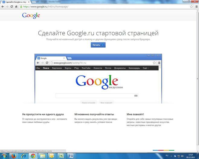 Как сделать гугл стартовой страницей в гугле хроме 697