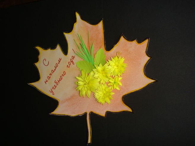 Осенний лист открытки из бумаги
