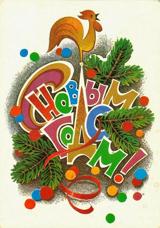 Символ нового года на открытках
