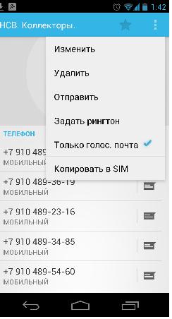 Где на телефоне находиться черный список