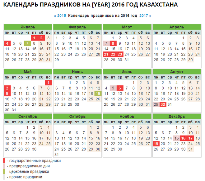 Календарь праздников на новый год