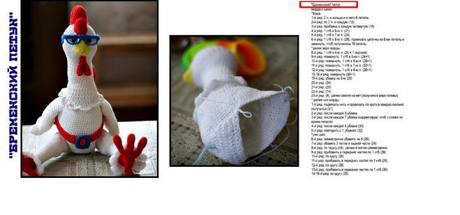 Простая схема вязания крючком петуха