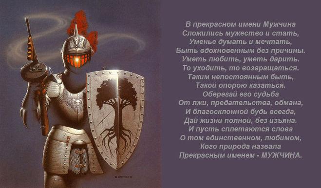 Поздравление рыцарское