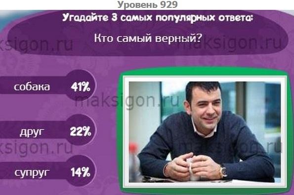 Матрёшка - игра в одноклассниках. ответы на уровни 921-930.