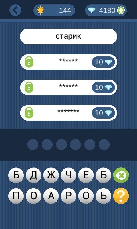 леденец. ответы на игру на айфоне эврика познают