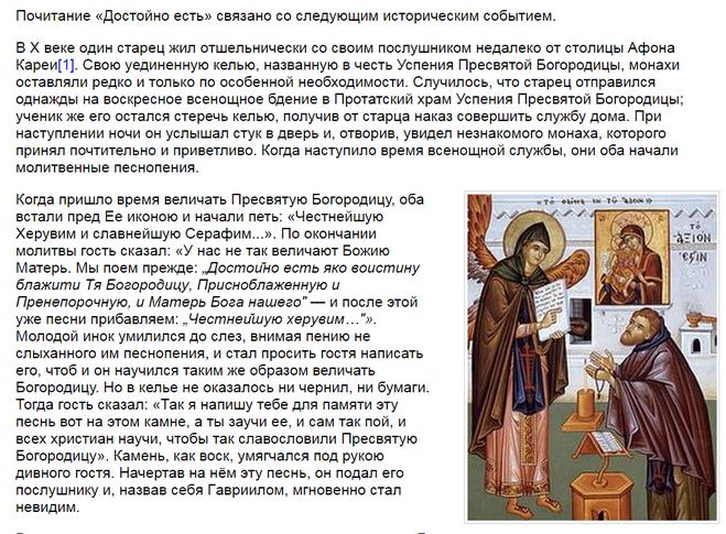 рождения ребенка молитва пресвятой богородицы славнейшую серафим чем