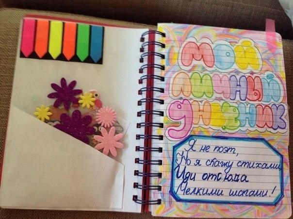 Личные дневники идеи оформления
