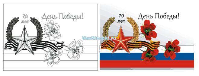 Нарисованная открытка на 9 мая карандашом поэтапно