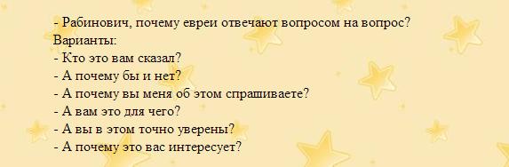 Как можно ответить смешно на вопрос что делаешь