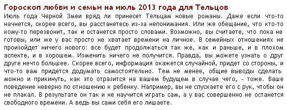 Любовный гороскоп на январь 2016 телец женщина