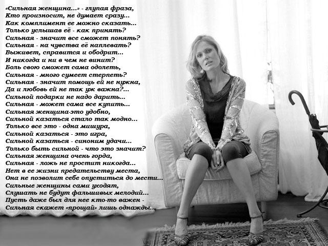 Стих нет не слабая женщина сильная