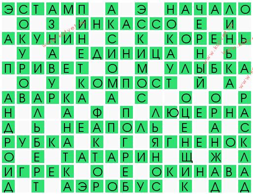 Зеленый символ алкоголизма 4 буквы сканворд