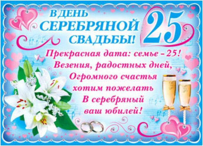 Поздравление от детей с 25 летием свадьбы 83