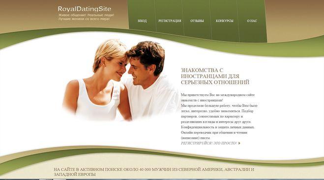 Международные сайты знакомств для серьезных отношений с иностранцами