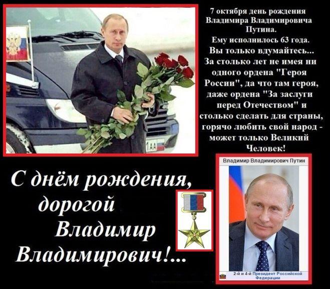 Владимиру поздравление от путина 760