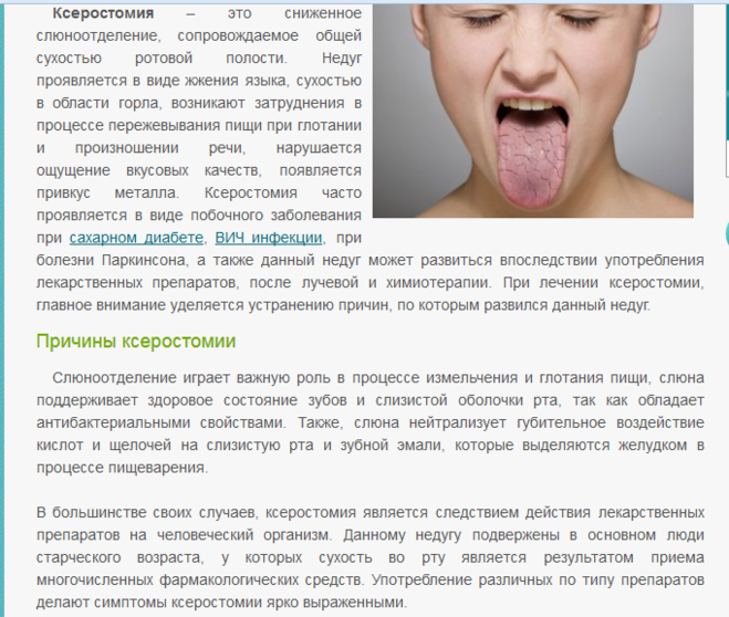 Привкус во рту после антибиотиков