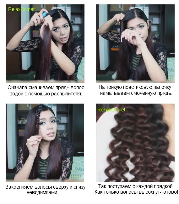 Как сделать локоны на длинные волосы в домашних условиях фото