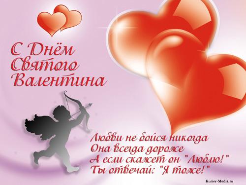 Поздравление с днем святого валентина прикольная