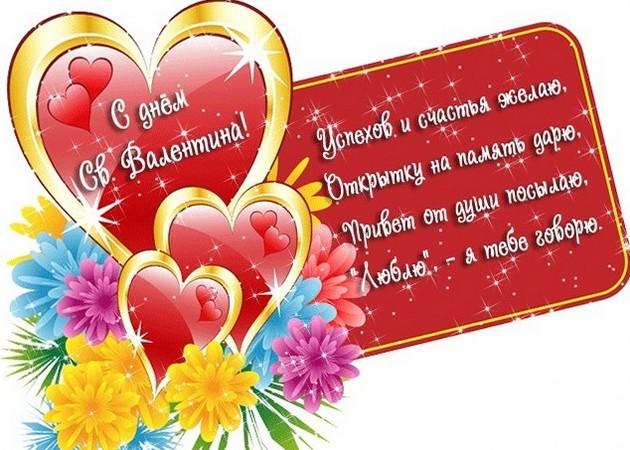 Поздравления с 14 февраля на украинском языке 53