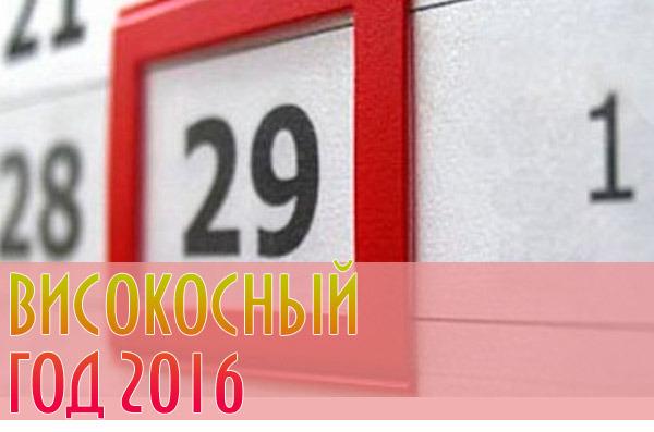 2016 год для рожденных 29 февраля