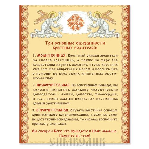 Поздравление с крестинами от крестной мамы девочек 646