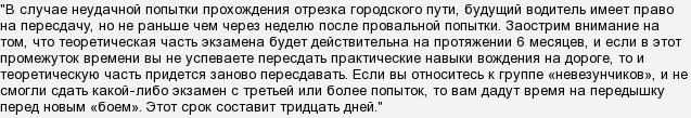 правде в каком случае нужно пересдавать на права после лишения в беларуси город