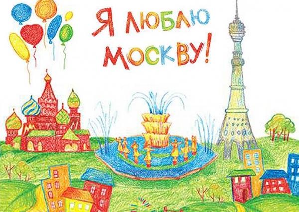 Рисунки детей к дню городу москва