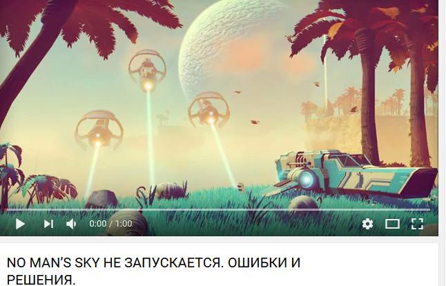 Почему при запуске no mans sky вылетает