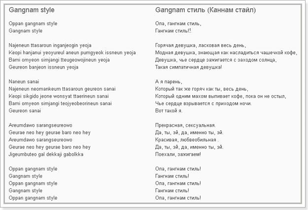 школы опа гангам стайл на русском текст однокомнатных квартир