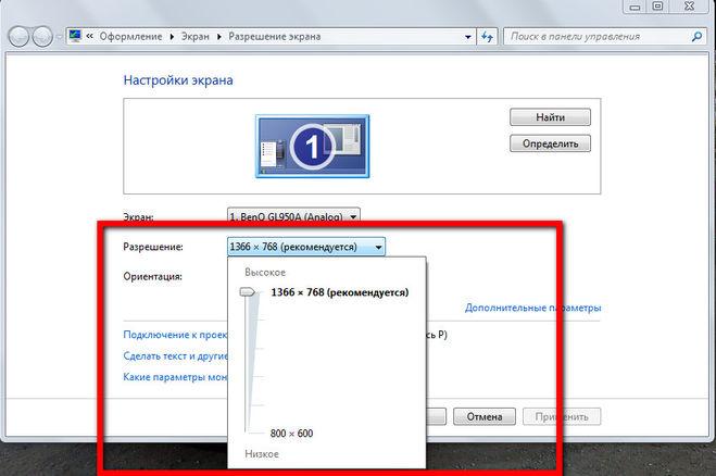 Как сделать стандартный размер экрана на ноутбуке - Shoprose.ru