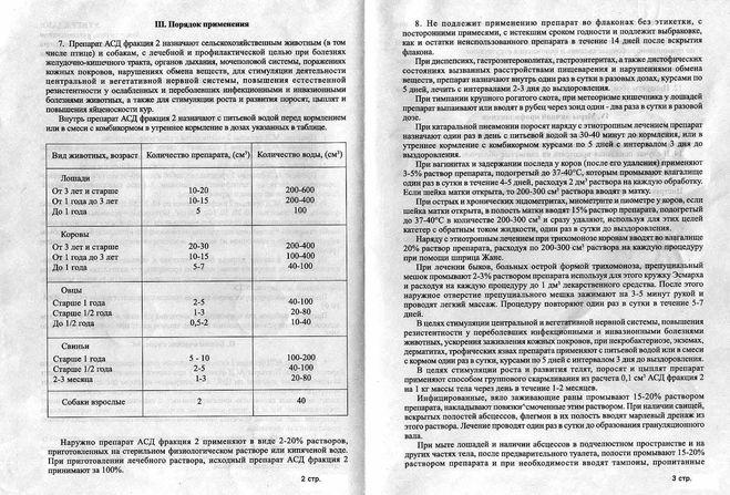 Схема лечения асд-2 при различных заболеваниях6