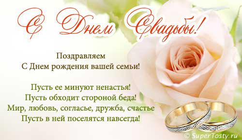 Поздравление с днём свадьбы в стихах от ребенка 33