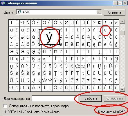 Как на компьютере сделать альфа
